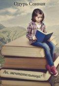 """Book cover """"Ах, мечтательница!"""""""