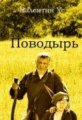 """Book cover """"Поводырь"""""""