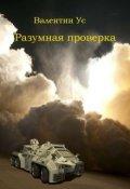 """Book cover """"Разумная проверка"""""""