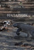 """Book cover """"Напарник"""""""