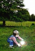 "Book cover ""Золотой Шар"""