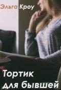 """Book cover """"Тортик для бывшей"""""""
