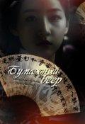 """Book cover """"Бумажный веер"""""""