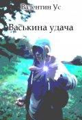 """Book cover """"Васькина удача"""""""