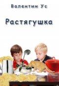 "Book cover ""Растягушка"""