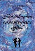 """Book cover """"Водоворот сплетенных судеб. Зинка."""""""