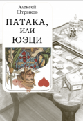 """Book cover """"Патака, или юэци"""""""