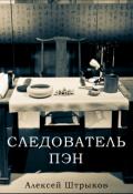 """Book cover """"Следователь Пэн"""""""