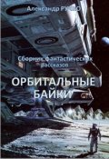 "Book cover ""Орбитальные Байки"""