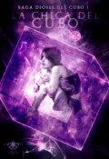 "Portada del libro ""La chica del Cubo"""
