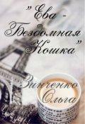 """Book cover """"Ева - Бездомная Кошка"""""""