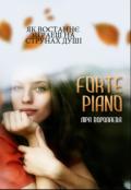 """Обкладинка книги """"Fortepiano"""""""