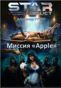 "Book cover ""Миссия ""Аpple"""""