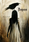 """Book cover """"Ворон"""""""