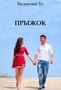 """Book cover """"Прыжок"""""""