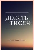 """Обкладинка книги """"Десять тисяч"""""""