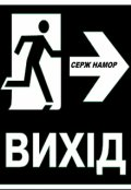 """Обкладинка книги """"ВихІд"""""""