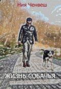 """Book cover """"Жизнь собачья"""""""