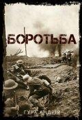 "Обкладинка книги ""Боротьба"""