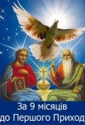 """Обкладинка книги """"За 9 місяців до Першого Приходу"""""""
