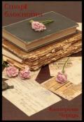 "Обкладинка книги ""Старі блокноти"""