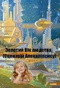 """Обкладинка книги """"Золотий Вік людства (сценарій Апокаліпсису)"""""""