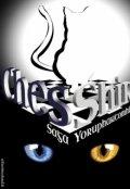"""Portada del libro """"Chaos Soul Chesshire saga: El gato del ajedrez"""""""