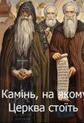"""Обкладинка книги """"Камінь, на якому Церква стоїть."""""""