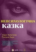 "Обкладинка книги ""Непсихологічна казка"""