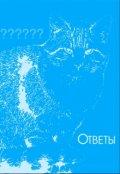 """Book cover """"Ответы"""""""