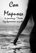 """Book cover """"Сон Марины ( к рассказу """"Танец. Незавершенный разговор"""")"""""""