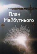 "Обкладинка книги ""План майбутнього"""