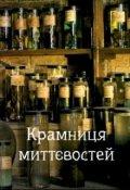 """Обкладинка книги """"Крамниця миттєвостей """""""