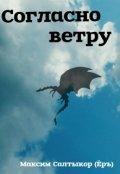 "Book cover ""Согласно ветру """