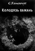 """Обкладинка книги """"Колодязь бажань"""""""