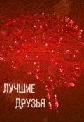 "Book cover ""Лучшие друзья"""