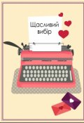 """Обкладинка книги """"Щасливий вибір"""""""