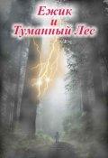 "Book cover ""Ежик и Туманный Лес"""