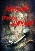 """Book cover """"Маньяк для Красной Шапочки"""""""
