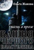 "Book cover ""Башня Черного Властелина"""