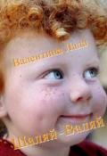 "Book cover ""Шаляй-Валяй"""