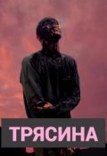 """Book cover """"Трясина"""""""
