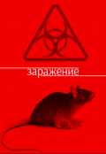 """Book cover """"Заражение"""""""