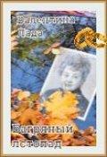 """Book cover """"Багряный листопад"""""""