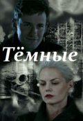 "Book cover ""Тёмные"""