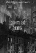 """Обкладинка книги """"L'historié noire. Темна історія"""""""
