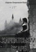 """Обкладинка книги """"Карпатський скарб"""""""