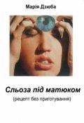 """Обкладинка книги """"Сльоза під матюком (рецепт без приготування)"""""""