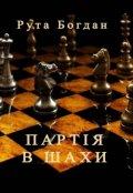"""Обкладинка книги """"Партія в шахи"""""""