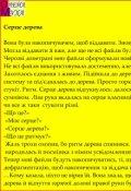 "Обкладинка книги ""Серце дерева"""